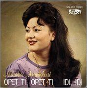 Milanka Arandjelovic-Diskografija R_2484001_1286609583_jpeg