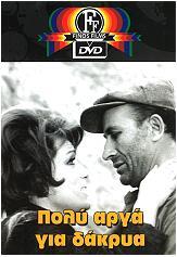ΠΟΛY ΑΡΓA ΓΙΑ ΔAΚΡΥΑ(1968)  DVD_06831
