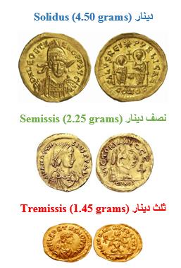اجزاء  الدينار البيزنطي  Image