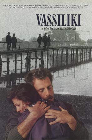 ΒΑΣΙΛΙΚΗ(1997) Vasiliki