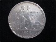 1 Rublo. San Petersburgo. 1924 IMG_1349