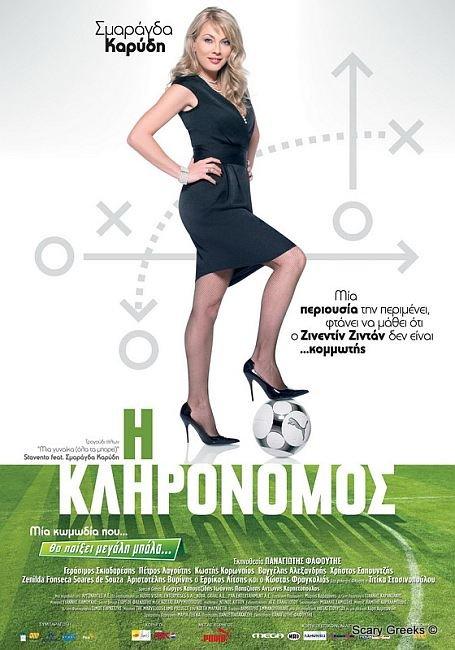 Η ΚΛΗΡΟΝOΜΟΣ(2009)  Poster