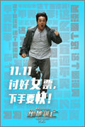 Jackie Chan Blue_poster