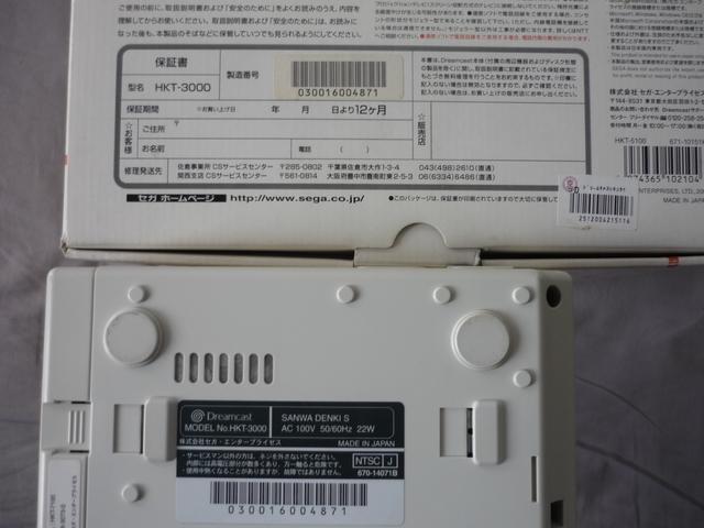 [VDS/TROC] Saturn et Dreamcast Jap jeux P1040625
