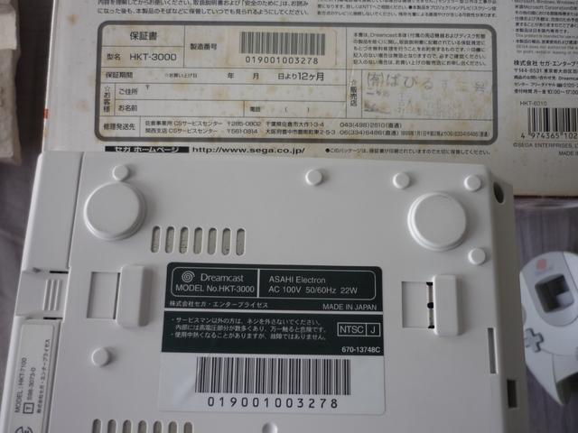 [VDS/TROC] Saturn et Dreamcast Jap jeux P1040636