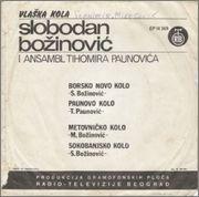 Slobodan Bozinovic -Diskografija 25fu1lk