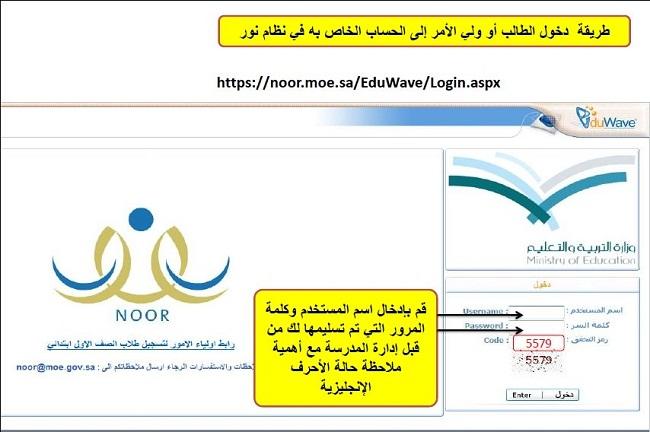 طريقة التسجيل في موقع نظام نور الجديد لرصد نتائج الطلاب 1435هـ 2014 Image