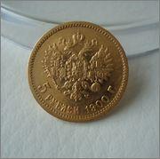 5 Rublos 1900 ,NICOLÁS II RUSIA Image