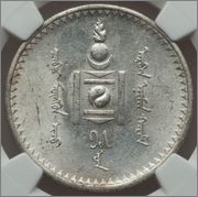 1 kurig Mongolia - 1 Tugrik. Mongolia. 1925  Image
