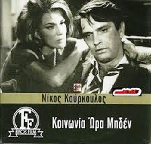 ΚΟΙΝΩΝΙΑ ΩΡΑ ΜΗΔΕΝ(1966)DvdRip Koinwnia_Wra_Mhden