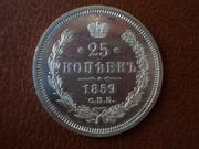 25 Kopecs de 1.859, Rusia , ¿PROOF? DSCN2049