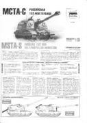 Обзор Мста-С (1/35 Звезда 3630) N_-_1