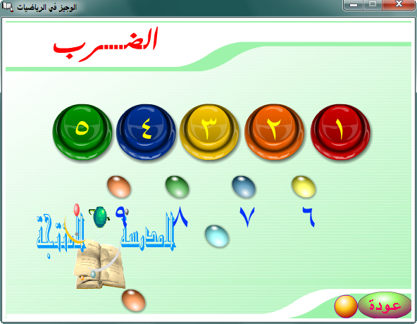 برنامج الوجيز للرياضيات للاطفال  Image