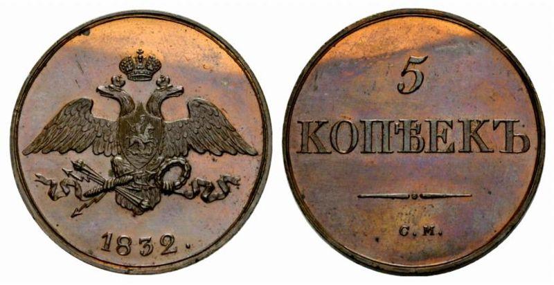 5 Kopeks. Rusia. 1832. Souzan 800px_Russia_1832_5_kopeks_Sincona_12_563