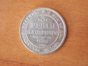 Rusia 3 Rublos 1.829 en platino DSCN0499