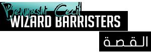 تقرير Wizard Barristers ~ Image