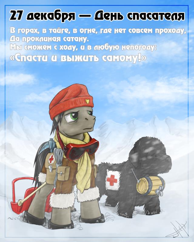 С Днем Спасателя России! Image