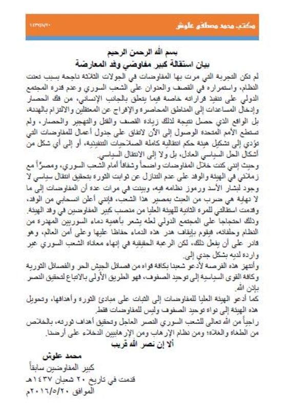 """أخر الاخبار والمستجدات جمعة """" رصّوا الصفوف """" 27-5-2016 - صفحة 17 Image"""