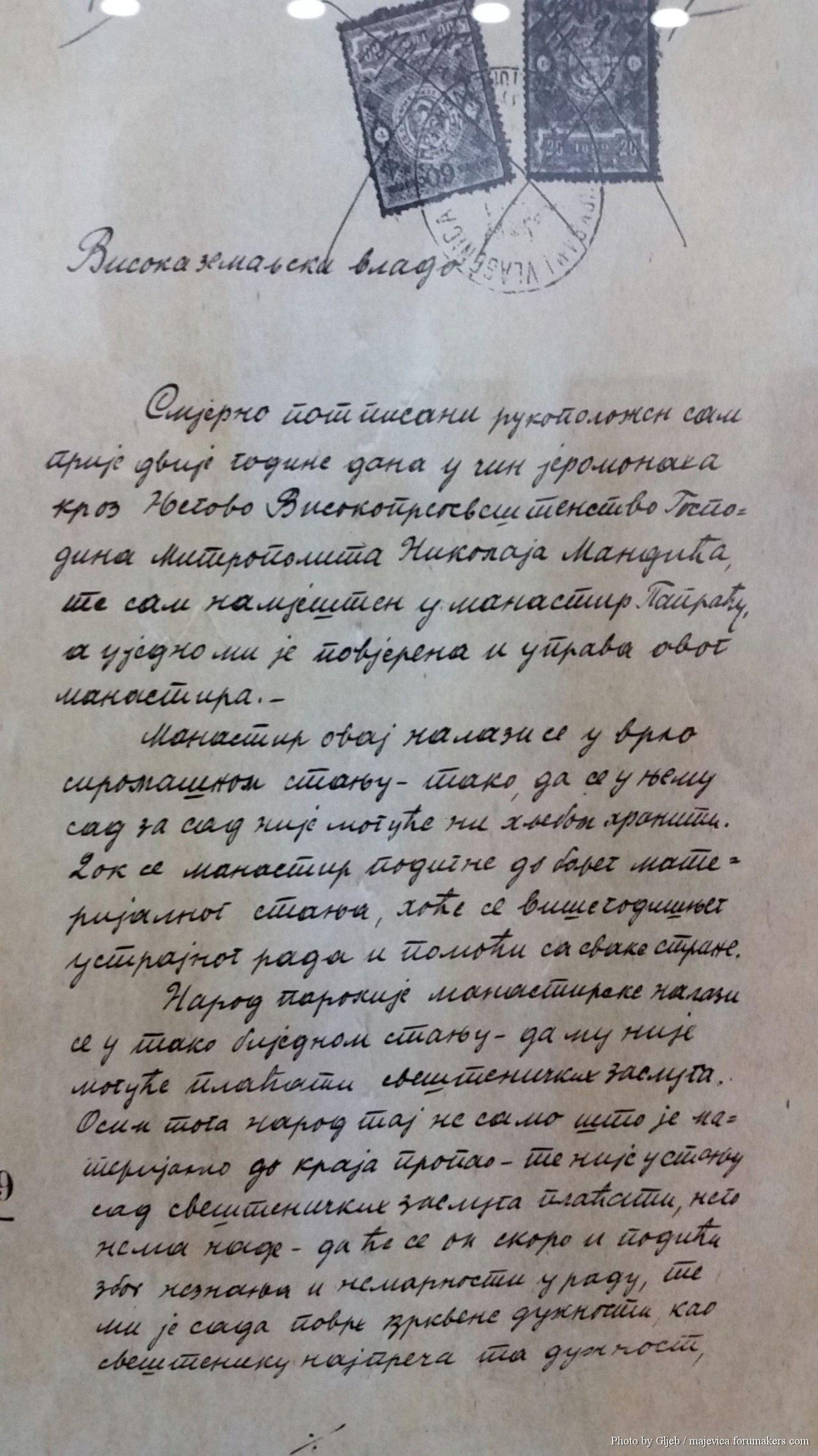 Манастир Папрача Papraca_2
