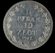 Reino de Polonia (Rusia) 1'5 Rublos/10 Zlotycs de 1.837 Polonia2_001