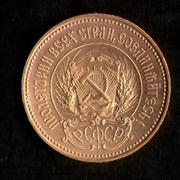 La primera soviética de oro , el Chervonetz de 1.923 Chervonets