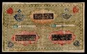 5.000 Tengas República Socialista Soviética de Bujará Bukhara_1_001