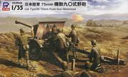 IJN 75 mm Field Gun type 90 (Pit-Road G40) 001nb