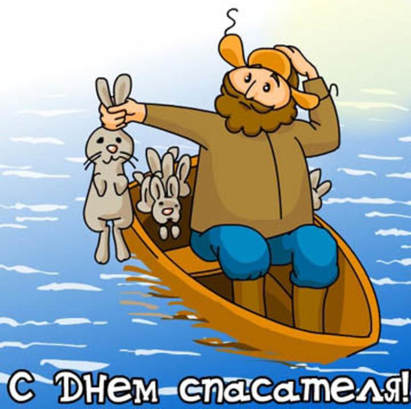 С Днем Спасателя России! Den_spasatelya1