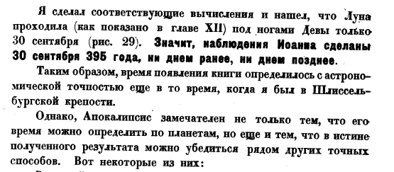 "Хронология + Локализация + ""Катастрофа 1500""  - Страница 2 Image"