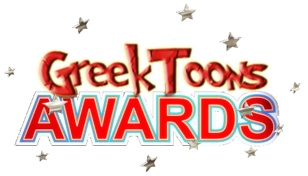 GreekToons Awards 2016 Image