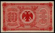 Los billetes del Gobierno Provisional del Priamur, Siberia oriental. Gobierno_Provisional_del_Priamur_013