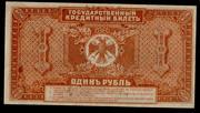 Los billetes del Gobierno Provisional del Priamur, Siberia oriental. Gobierno_Provisional_del_Priamur_009