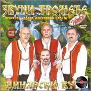 Zvuci Tromedje - Diskografija Zvuci_tromedje_2005_dinarski_vuk