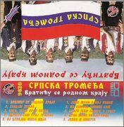 Srpska Tromedja - Diskografija Srpska_Tromedja_1996_Vraticu_se_rodnom_kraju