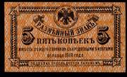 Los billetes del Gobierno Provisional del Priamur, Siberia oriental. Gobierno_Provisional_del_Priamur