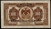Los billetes del Gobierno Provisional del Priamur, Siberia oriental. Gobierno_Provisional_del_Priamur_017