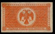 Los billetes del Gobierno Provisional del Priamur, Siberia oriental. Gobierno_Provisional_del_Priamur_003