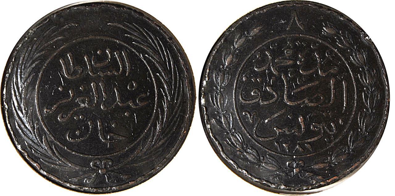 8 Kharub de Sultan Abdul Aziz con Muhammad Al-Sadiq Bey. 1281 AH  (1864/5 d C.) 8_kharub_tunez