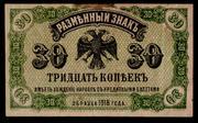 Los billetes del Gobierno Provisional del Priamur, Siberia oriental. Gobierno_Provisional_del_Priamur_004