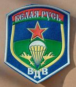 my belarusian patch collection Belarus_VDV_Patch