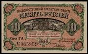 Los billetes del Gobierno Provisional del Priamur, Siberia oriental. Gobierno_Provisional_del_Priamur_012