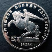 Unión Soviética - 5 rublos - 1991 (Ereván) 5rublos1991-r