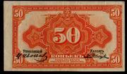 Los billetes del Gobierno Provisional del Priamur, Siberia oriental. Gobierno_Provisional_del_Priamur_006