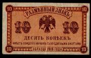 Los billetes del Gobierno Provisional del Priamur, Siberia oriental. Gobierno_Provisional_del_Priamur_002