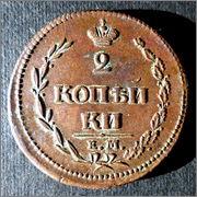 Rusia - 2 kopeks EM 1810 HM 2_kopeks_1810_a
