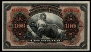Los billetes del Gobierno Provisional del Priamur, Siberia oriental. Gobierno_Provisional_del_Priamur_016