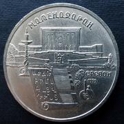 URSS - 5 rublos - 1990 - Matenadaran (Armenia) 5_rublos_1990_r