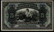 Los billetes del Gobierno Provisional del Priamur, Siberia oriental. Gobierno_Provisional_del_Priamur_014
