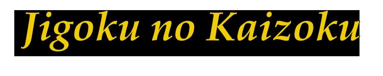 Jigoku no Kaizoku Tripulaci_n_texto
