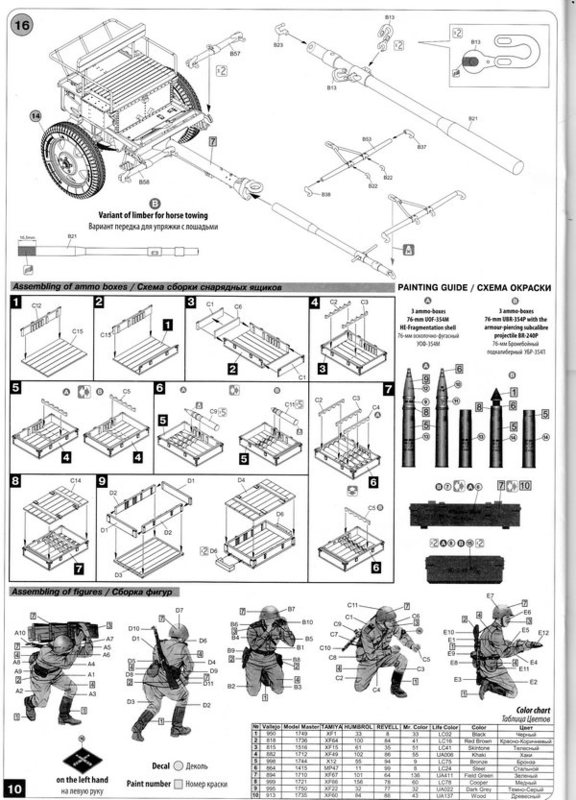 СОВЕТСКАЯ ПУШКА УСВ-БР 76-мм Обр. 1941г. MiniArt 1/35 Img011